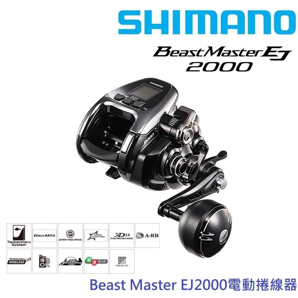 【SHIMANO】19 BEAST MASTER 2000EJ 鐵板專用電動捲線器(公司貨) 免運