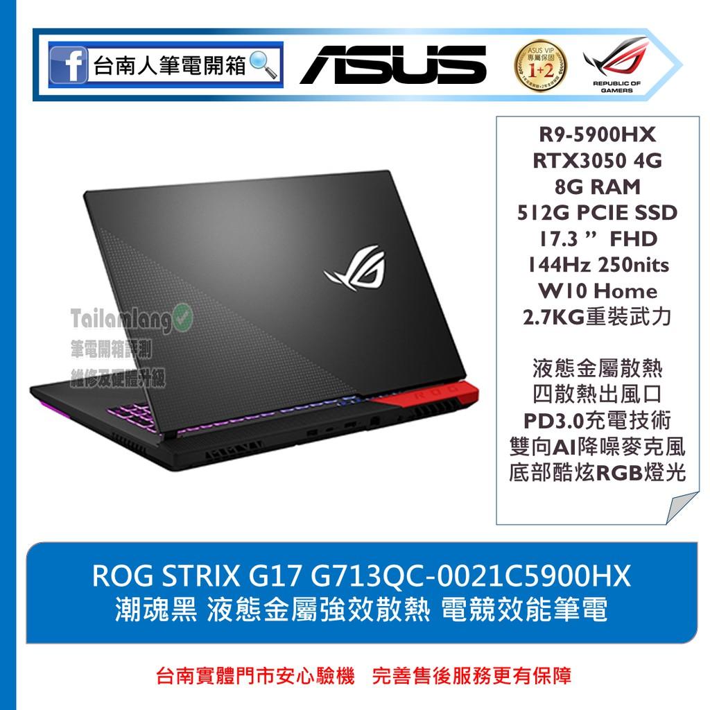 G713QC-0021C5900HX   潮魂黑   ASUS ROG Strix G17   17吋大螢幕電競筆電推薦