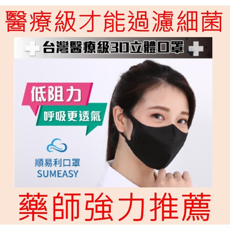 【現貨】順易利 成人 3D醫用口罩 50入/盒 曜石黑/天空藍( 台灣SGS認證口罩廠/超優品質)