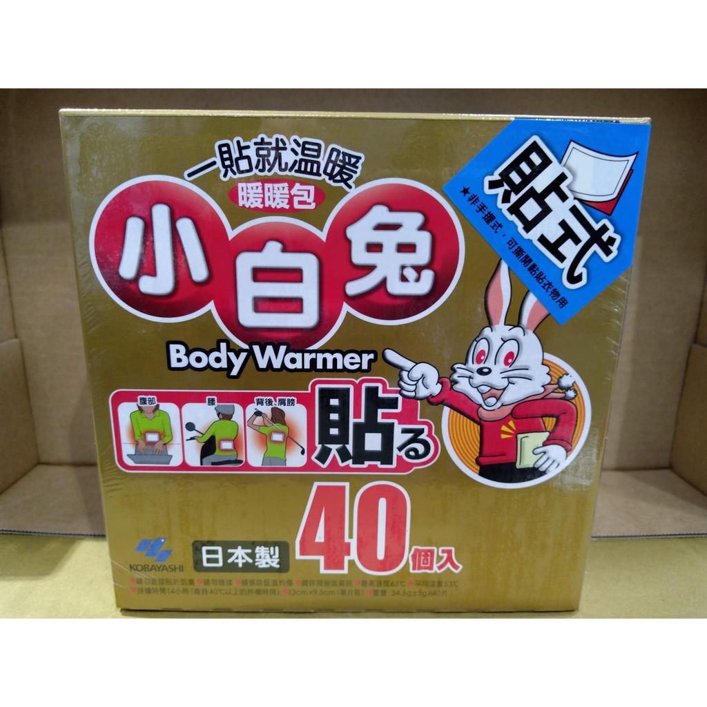 Costco代購-Kobayashi 小白兔 暖暖包 30/40 入  (下單一盒即贈送口罩2片)