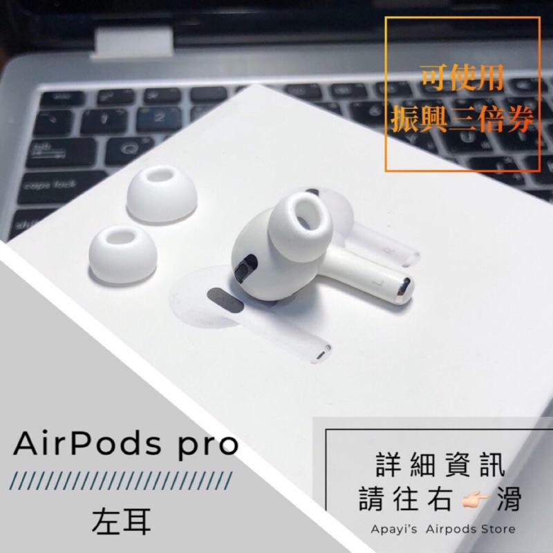 [AirPods pro 左耳 雙北可面交]原廠 全新 二手 單耳 Apple 3代 三代