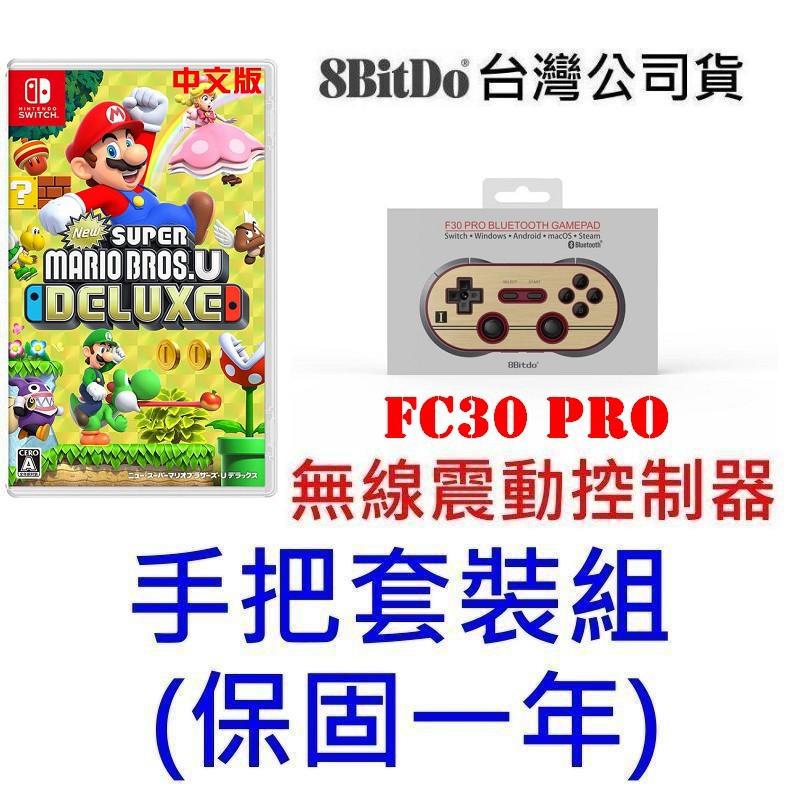 8Bitdo 八位堂品牌 真空刃 FC30 PRO 類比遊戲手把+NS New 超級瑪利歐兄弟 U 豪華版【魔力電玩】