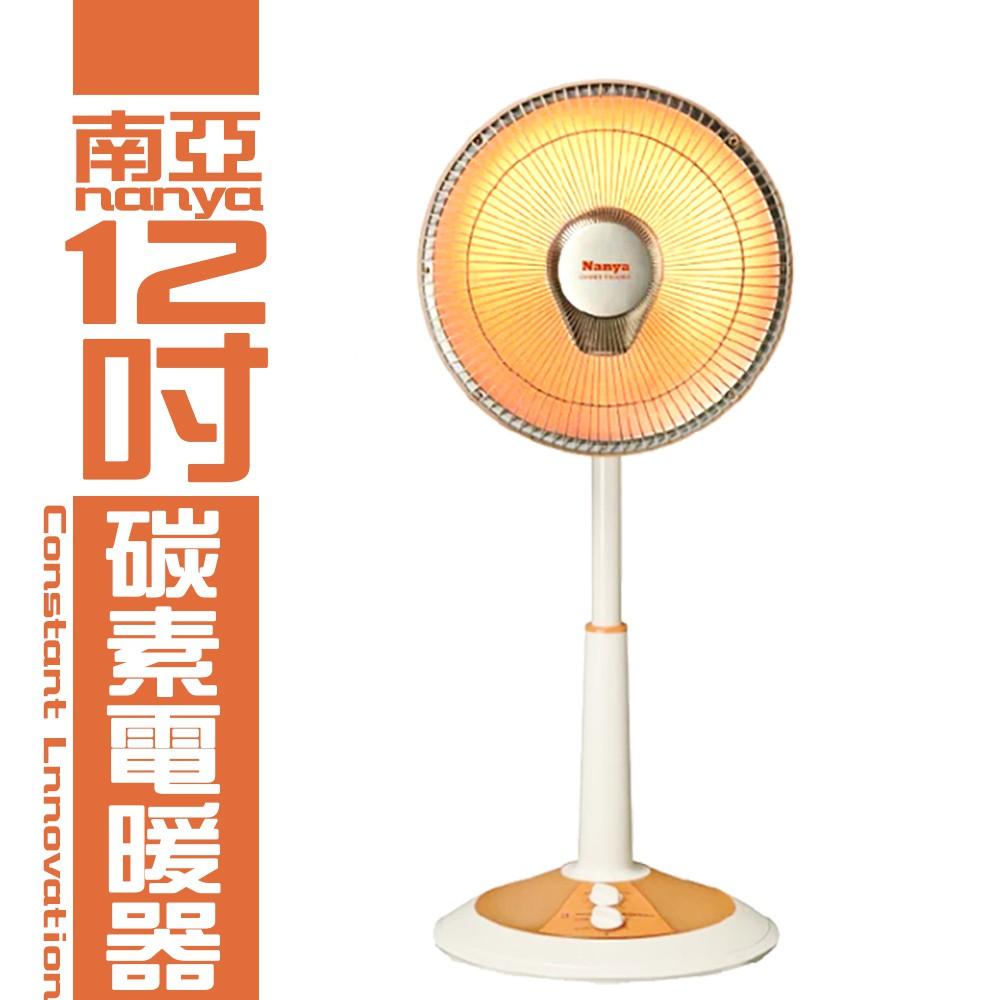 [南亞牌] 免運費 碳素燈電暖器10吋 12吋 14吋 電暖扇 暖爐 電暖爐 TAN 912TH / 910 / 914