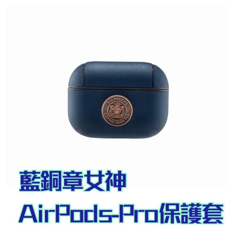 【現貨,熱銷】星巴克-藍銅章女神AirPods-Pro保護套/藍銅章女神AirPods保護套