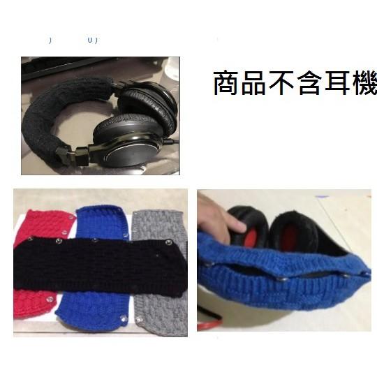 通用型可用於 Panasonic RP-HD10 的 針織頭樑保護套 耳機橫樑套 單個