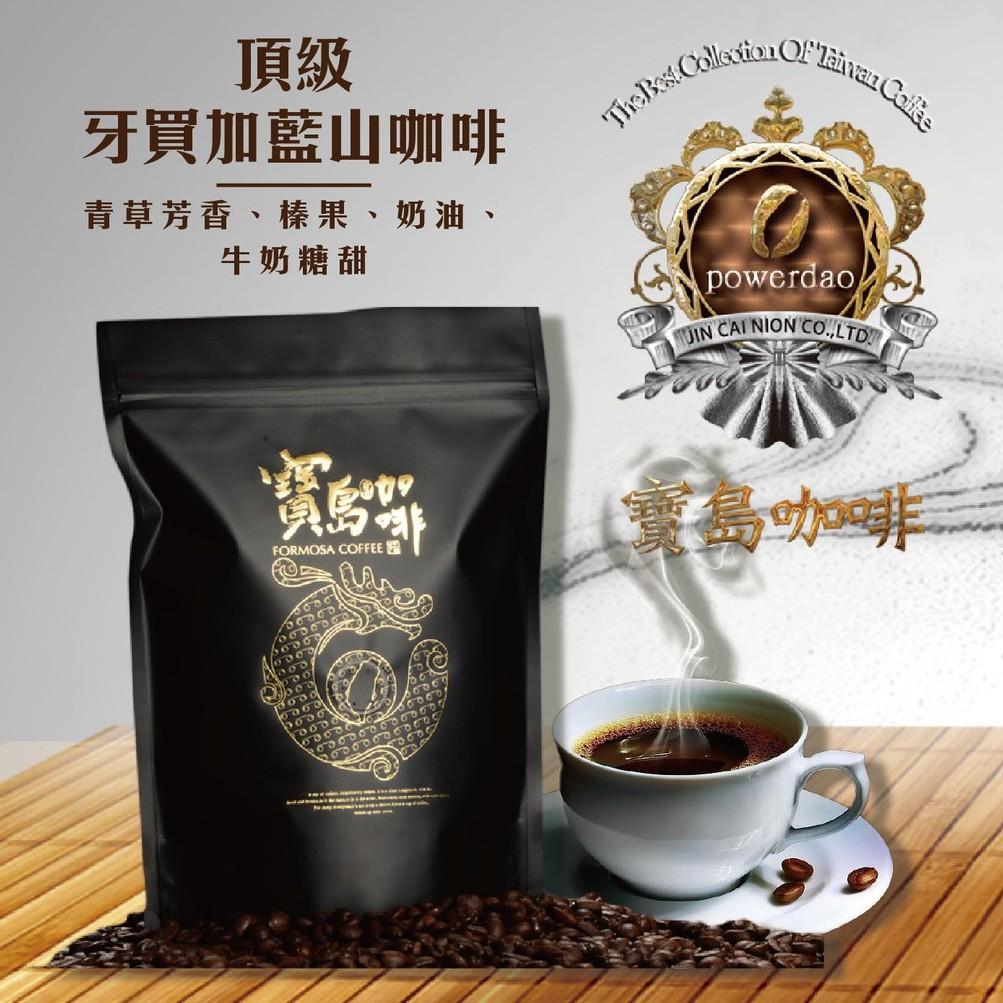 【頂級】NO.1牙買加藍山咖啡