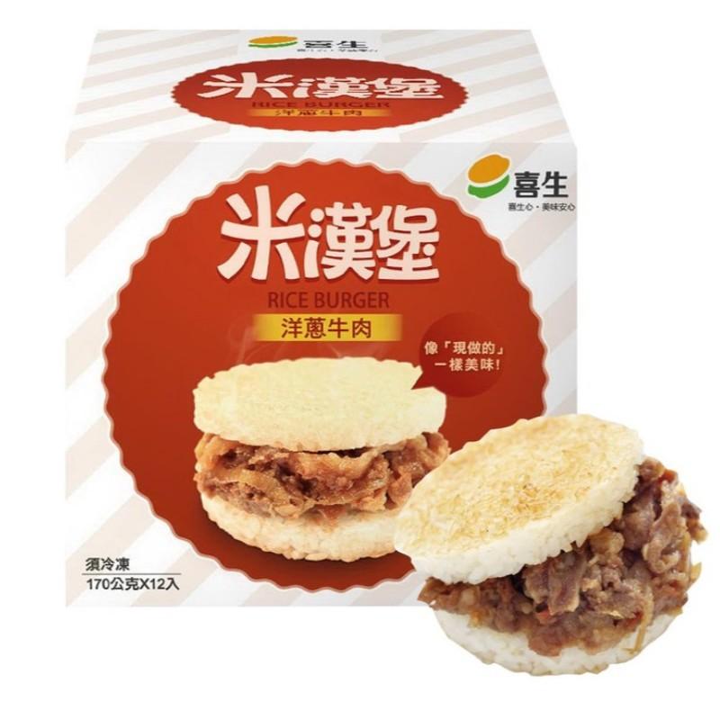 【Costco】 喜生米漢堡 冷凍洋蔥牛肉米漢堡 冷凍 洋蔥牛肉米漢堡 洋蔥 牛肉米漢堡 洋蔥牛肉 米漢堡 牛肉 喜生