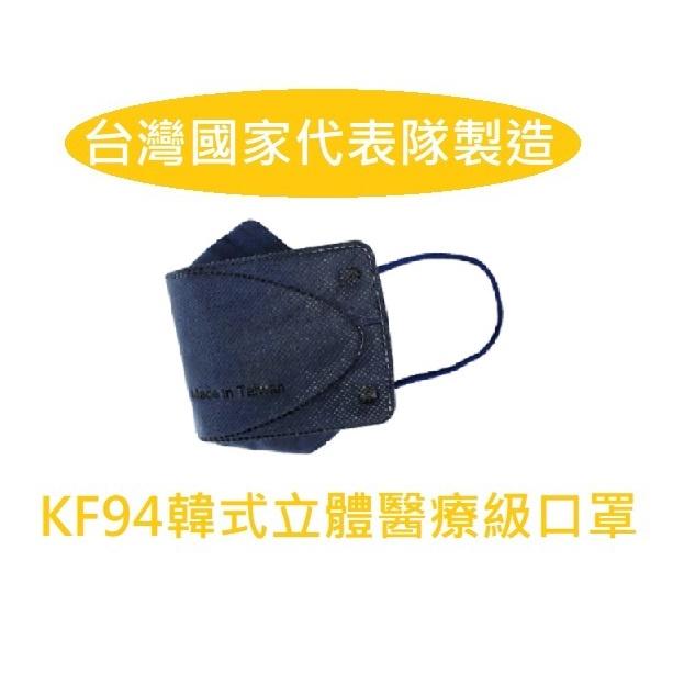 【台灣製造】專利 KF94單片包裝 4D醫療醫用口罩 滿100片送3片國家隊老廠 透氣舒適 衛生時尚 金屬鼻樑條專利設計