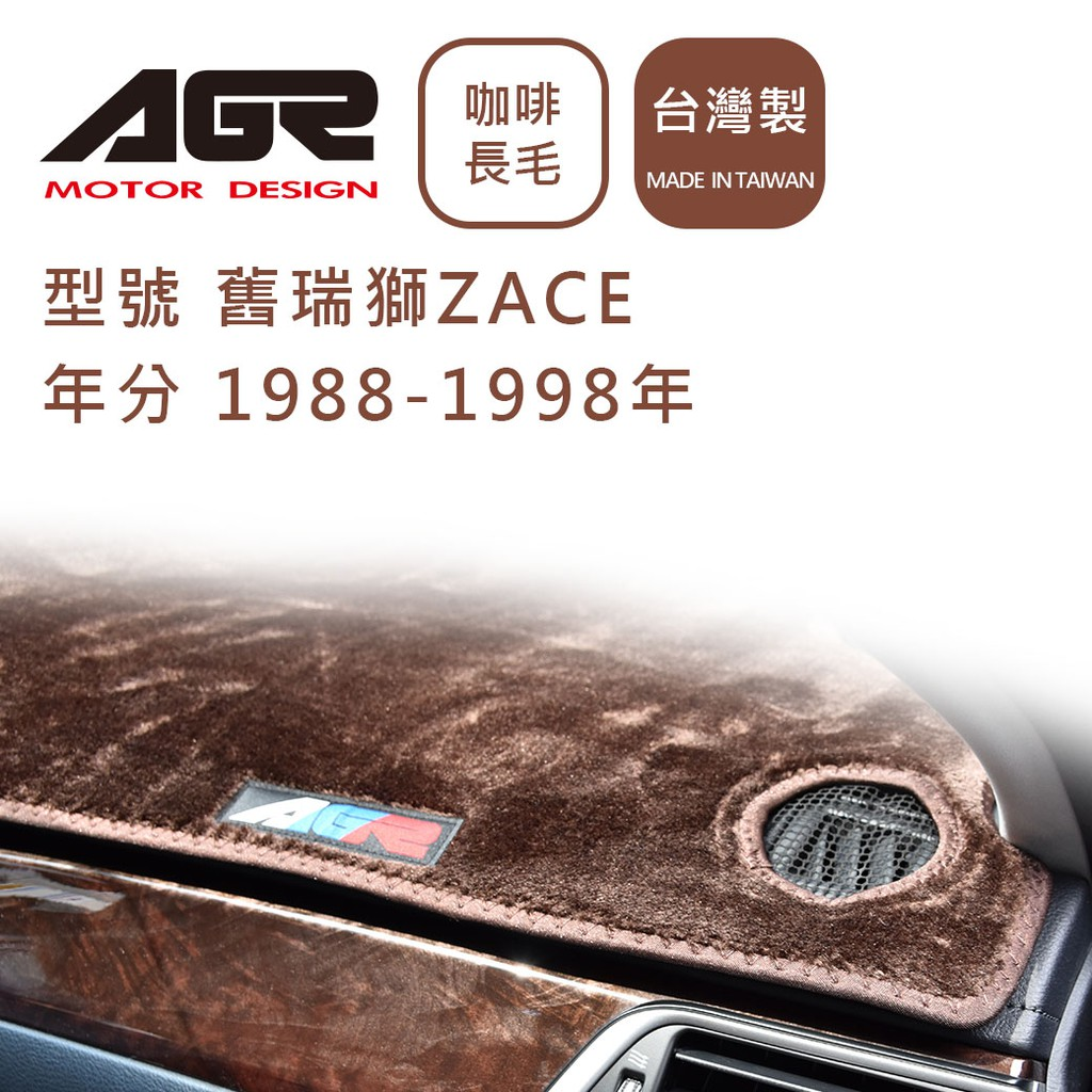 【AGR】避光墊舊瑞獅ZACE 1988-1998年 TOYOTA 長毛咖啡
