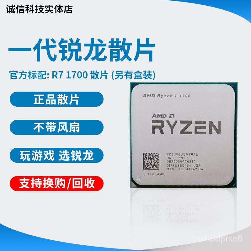 AMD 銳龍 r3 1200 1400 1500x 1600 r5 2600 r7 1700x cpu 散片