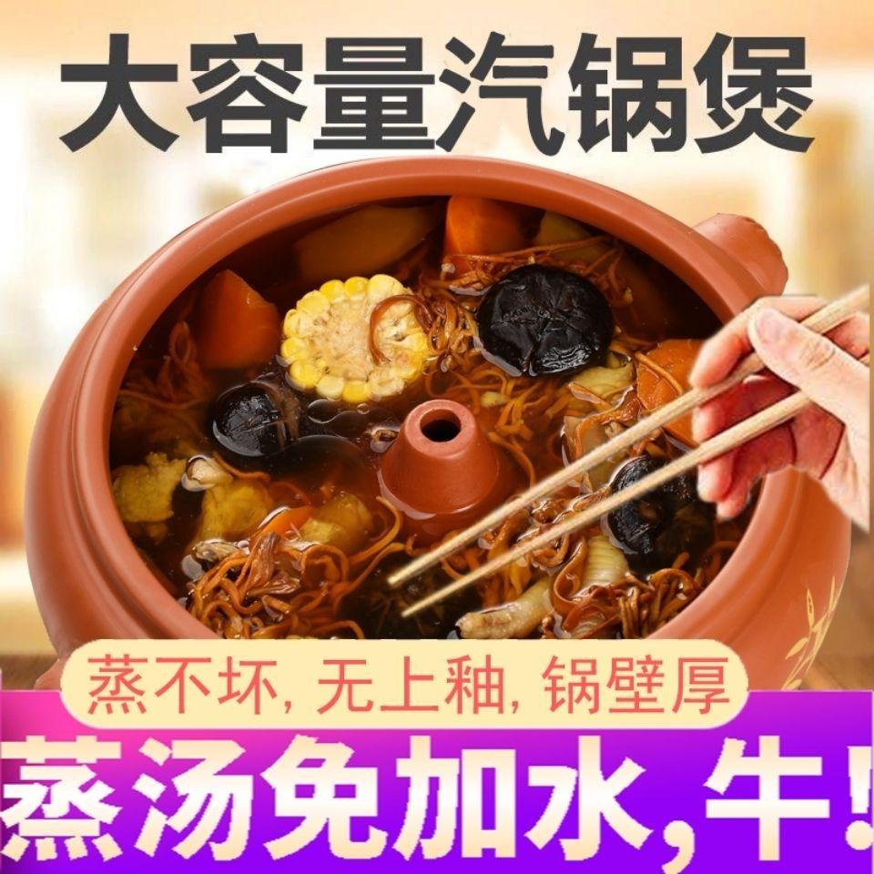 【家用餐具】汽鍋雞汽鍋家用陶瓷加厚云南建水商用紫陶小氣鍋燉鍋砂鍋大容量