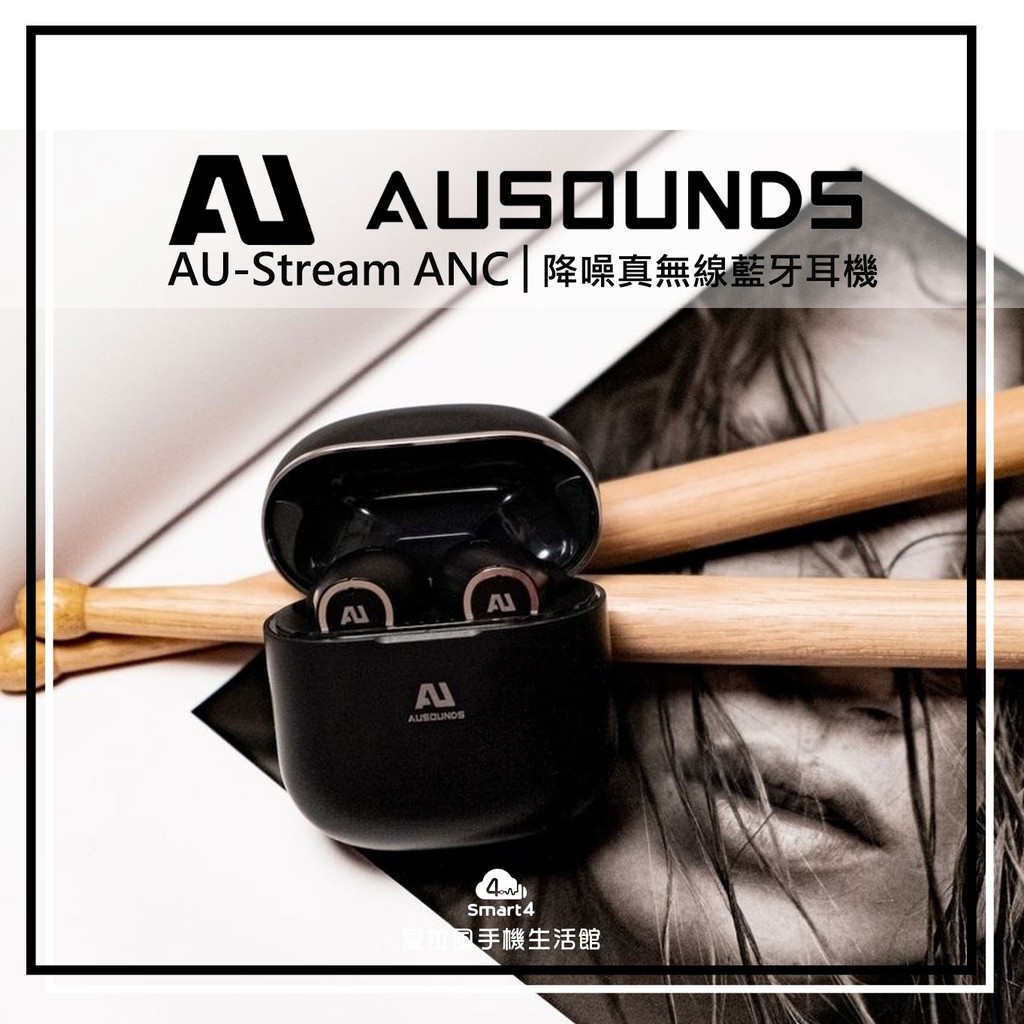 【台中愛拉風│Ausounds專賣】AU-Stream ANC 主動式降噪真無線藍牙5.0耳機 支援QI無線支援智能語音