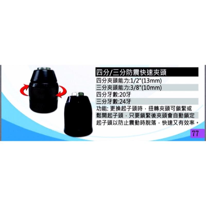[達利商城] 13mm 同德國KRESS等級 ROHM 4分夾頭、3分夾頭  專利型防震自動夾頭 4分電鑽夾頭 四分夾頭