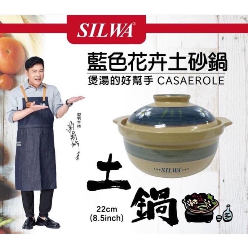 西華SILWA藍色花卉土砂鍋 土砂鍋 陶瓷鍋 砂鍋