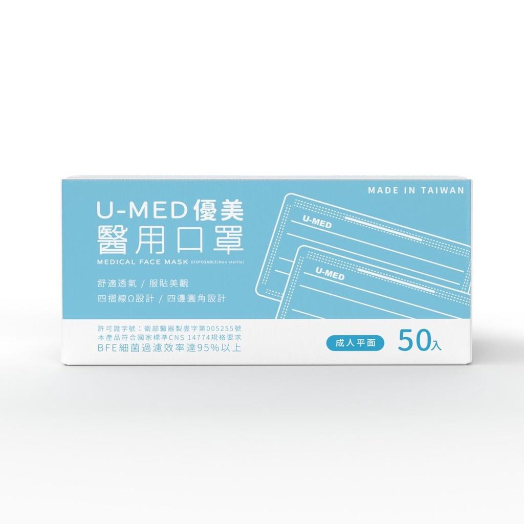 優美口罩-平面成人口罩 雙鋼印 (50片/盒) 限時優惠~