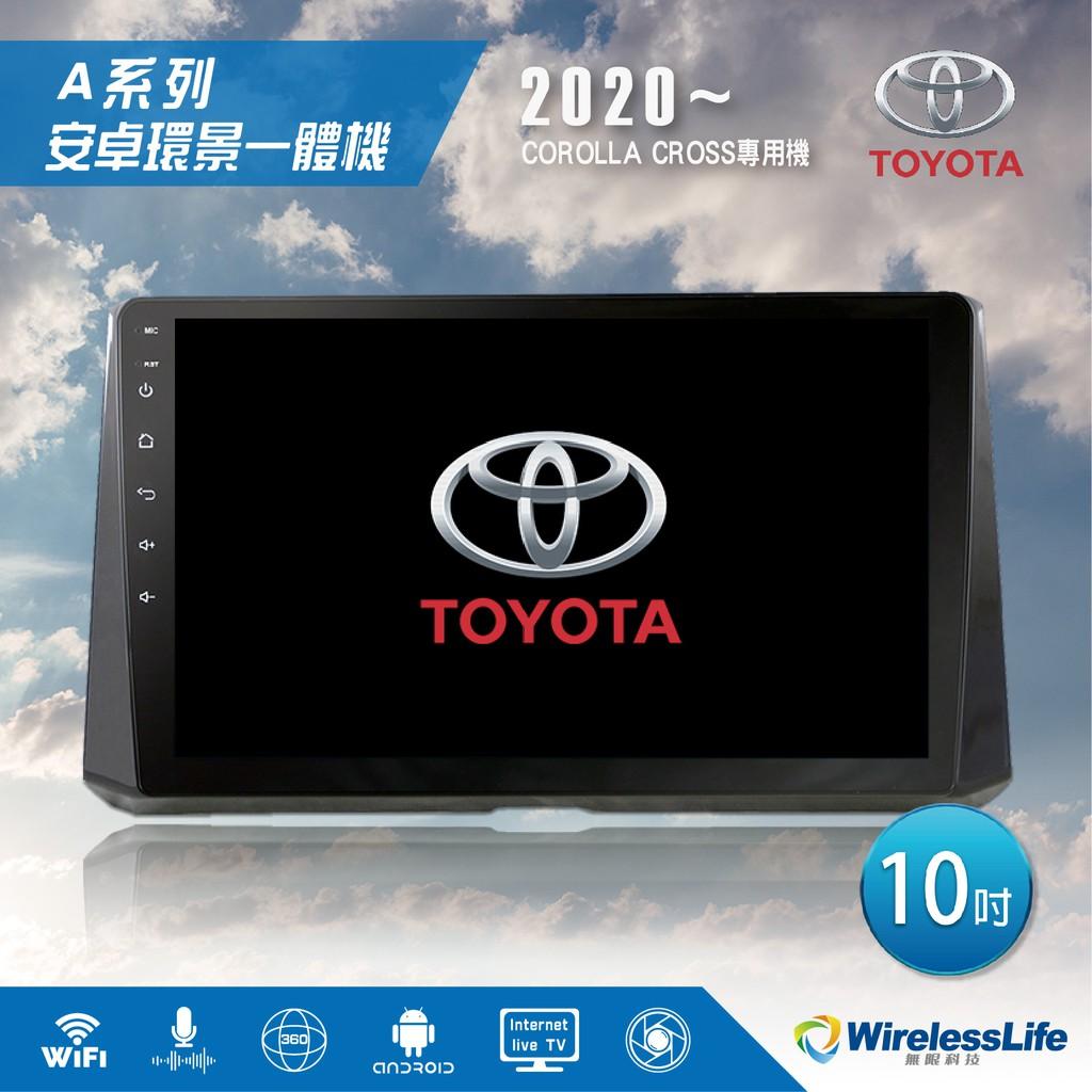 【TOYOTA豐田】20 COROLLA CROSS 專用機 10吋 安卓環景一體機 3D環景行車紀錄器 無限科技