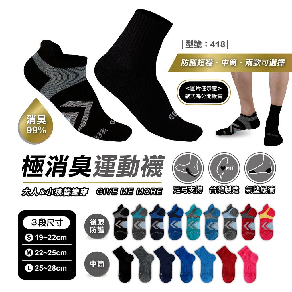 【FAV】2雙優惠組 台灣製/運動襪/短襪/男襪/除臭襪/後跟防磨/球襪/足弓加壓/中筒襪/童襪/型號:418