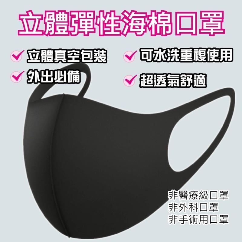台灣現貨 海綿口罩 粉黑色 非醫療口罩 成人口罩