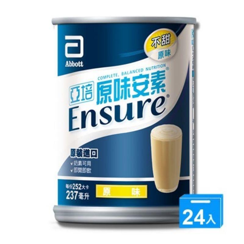 (宅配超方便)亞培安素原味1箱24罐 1330元,效期到2022年12月,歡迎始用聊聊還可優惠喔,公司貨整箱