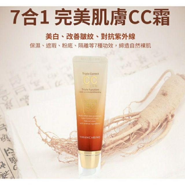 【台灣現貨🌈快速寄出】 保證韓國正品🎀Carino 麗仁堂7合1 完美肌膚CC霜SPF50 PA+++