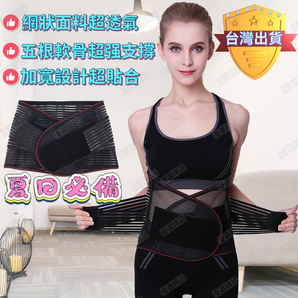 護腰帶 腰部保護帶 護腰護具 束腰帶 腰夾 大尺碼塑腰帶 非醫療用束腹帶