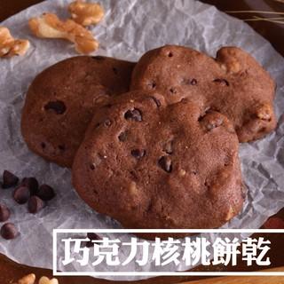 【食感旅程Palatability】巧克力核桃餅乾  手工餅乾  法國進口奶油  日本頂級麵粉 新北市
