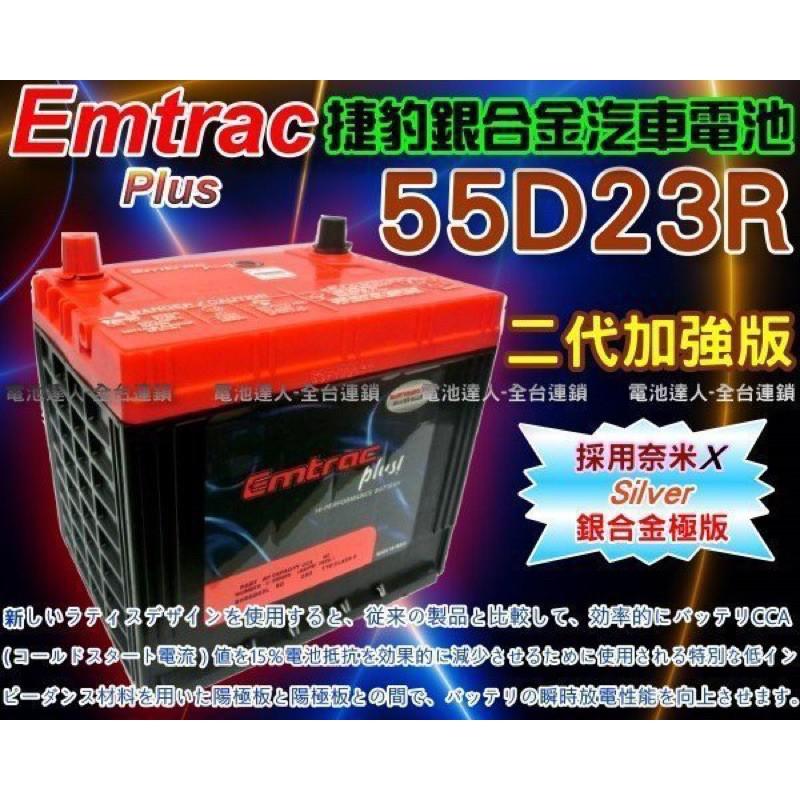 【電池達人】Emtrac 捷豹 電池 55D23R 適用 75D23R 納智捷 U6 U5 FREECA GALANT