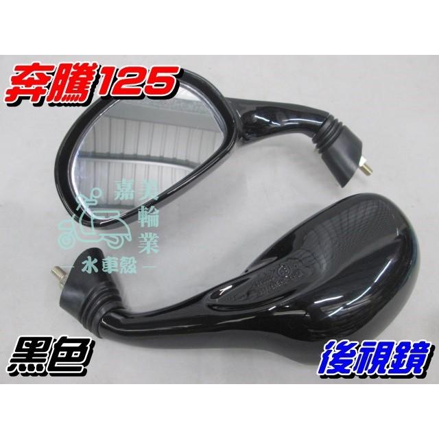 【水車殼】光陽 奔騰125 後視鏡 黑色 8mm適用 1組2入$390元 後照鏡 車鏡 如意 豪邁 G3 G4 奔騰