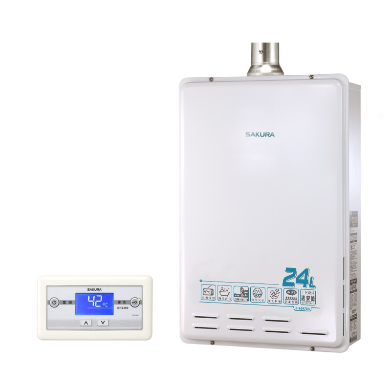 新竹 櫻花 H2470 AFE (24公升) 數位恆溫 強制排氣 熱水器