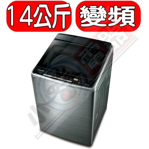《可議價》Panasonic國際牌【NA-V150GBS-S】15kg變頻直立洗衣機