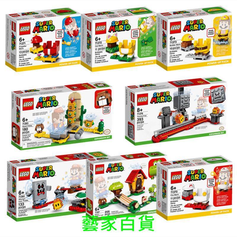 藝家 LEGO/樂高 71363馬里奧71364/71367/71370/71371/71372/71373/71376