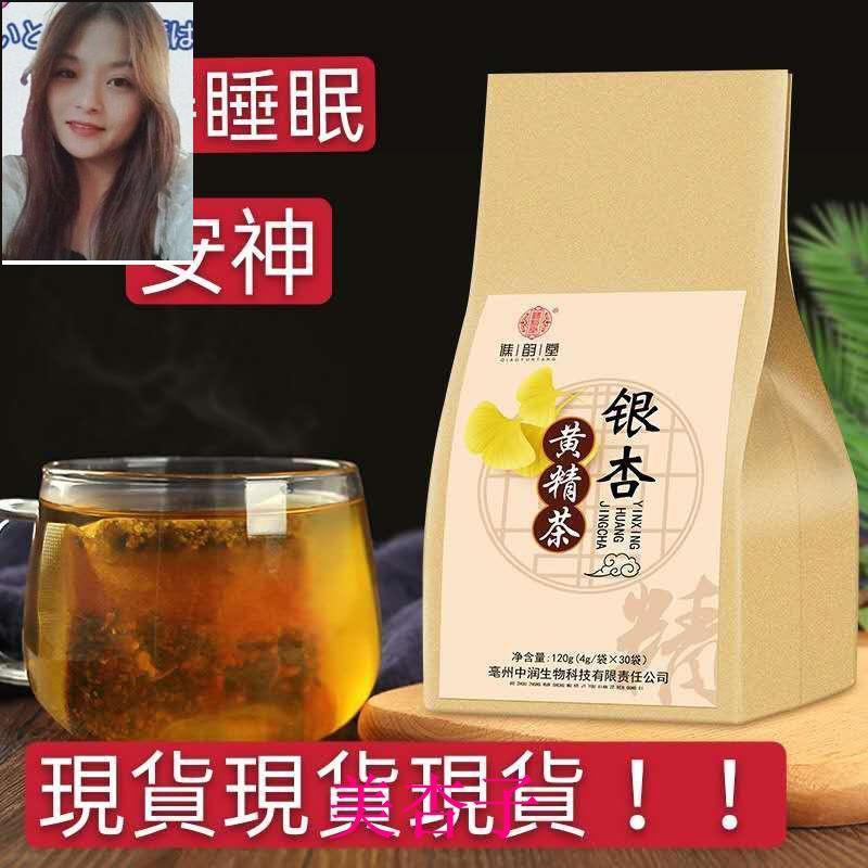 美杏子現貨銀杏黃精茶120g/袋