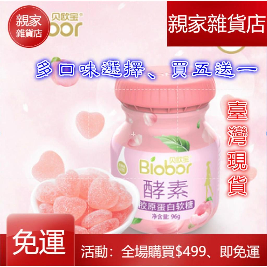 4.18狂歡節特惠【全網爆款、免運】貝歐寶Biobor酵素糖果 、酵素膠原蛋白軟糖水蜜桃軟糖QQ橡皮糖96克  買五送一