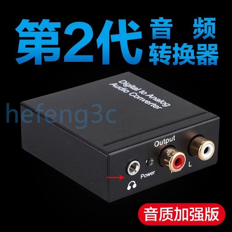 數位光纖同軸轉類比 光纖轉類比 數位音源轉換器 數位音源輸出適用ps4 DAC SPDIF轉RCA AV DAC 轉換盒