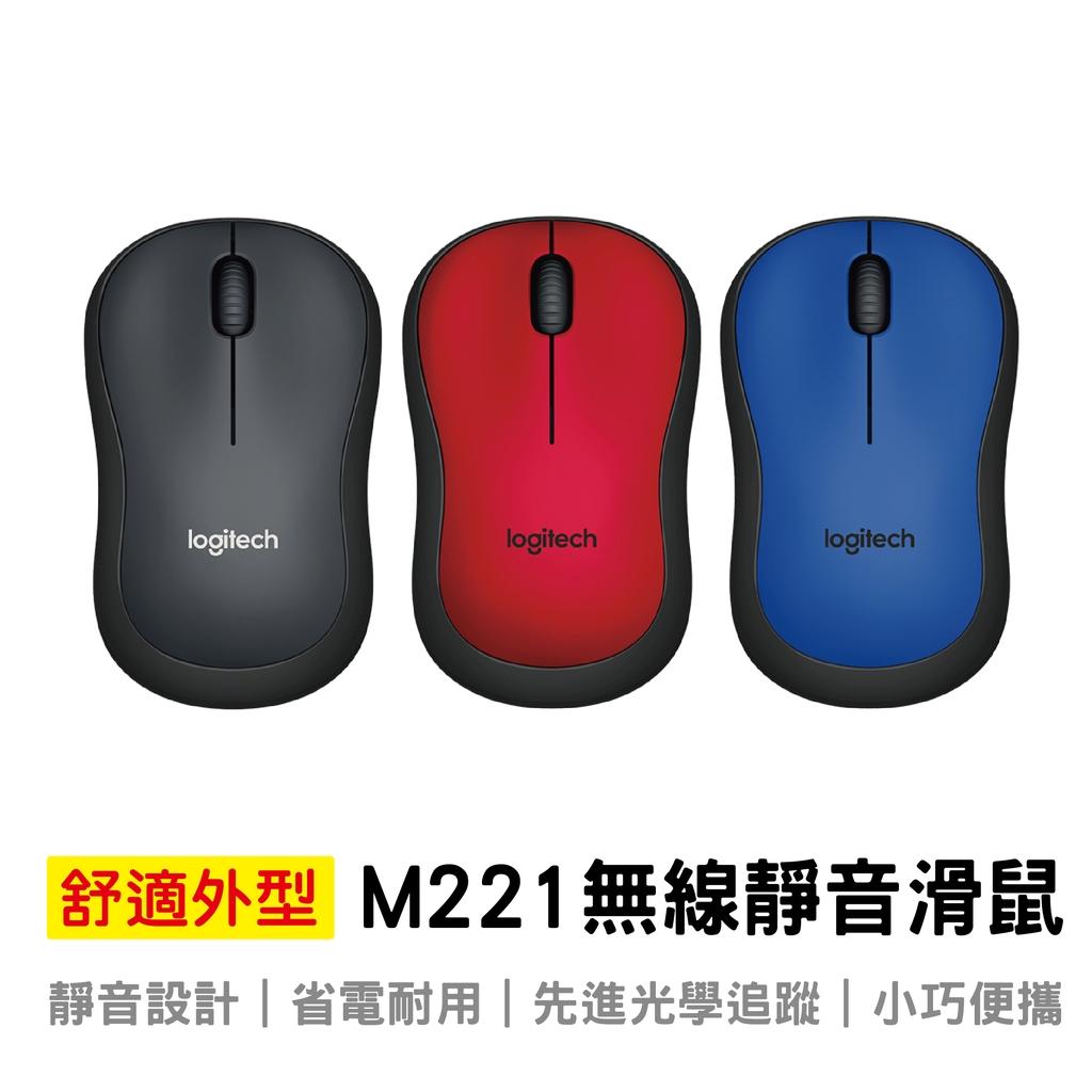 羅技 Logitech M221 靜音無線滑鼠