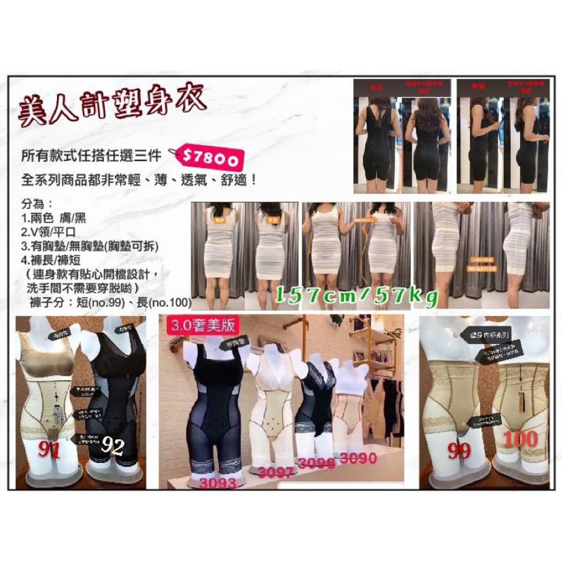 0負評美人計三套塑身衣組 支持正版價格