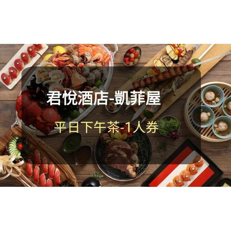 【台北君悅酒店】凱菲屋平日下午茶 君悅餐券 (板橋/新莊可面交)