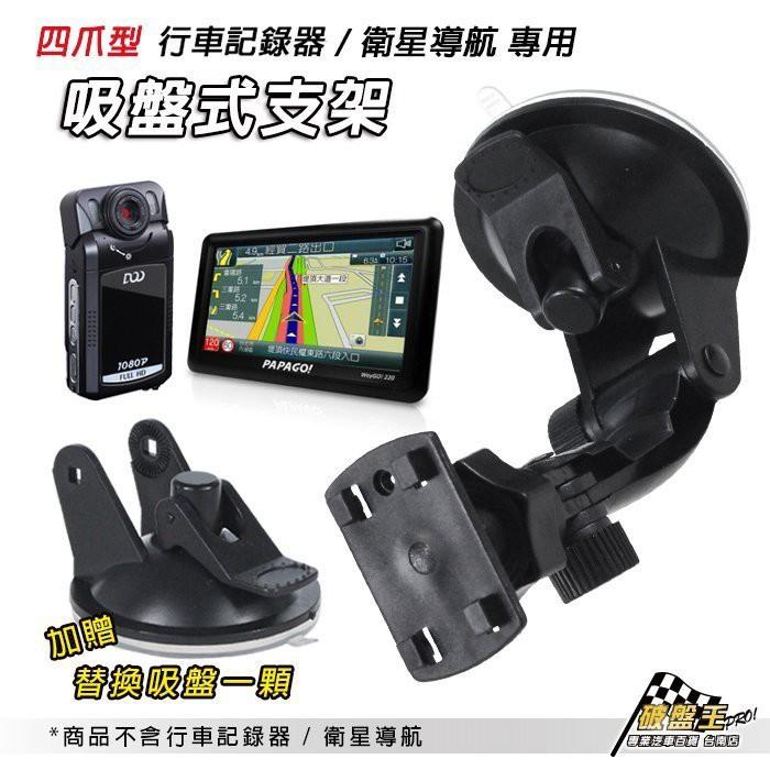 破盤王 台南 四爪型 行車記錄器 衛星導航 吸盤式 支架組合 PAPAGO TRYWIN 可用 DD04B