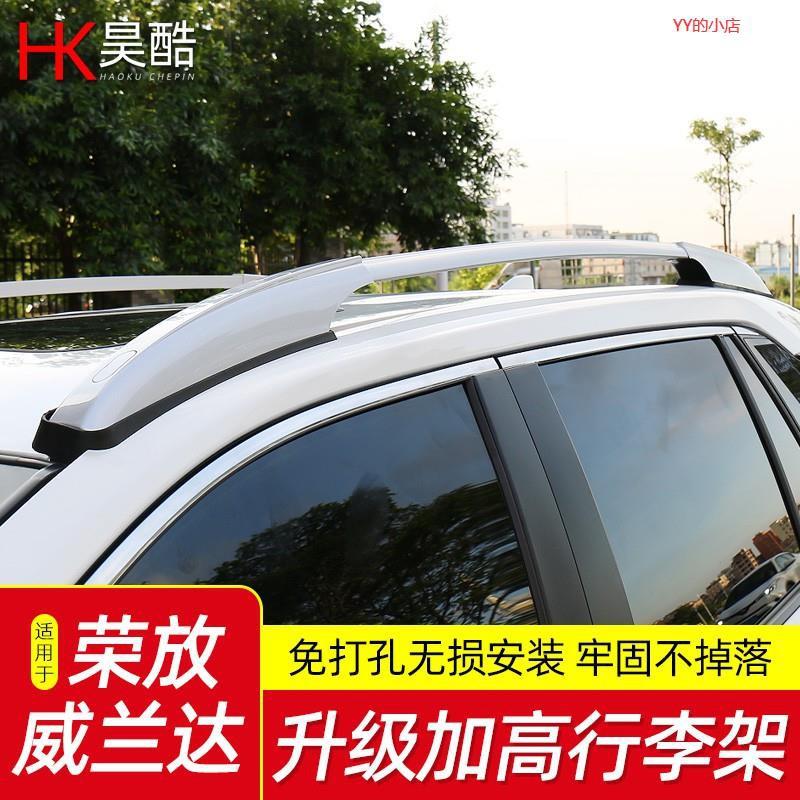 YY-豐田2020款RAV4榮放行李架加高款原廠威蘭達車頂架橫桿改裝飾配件