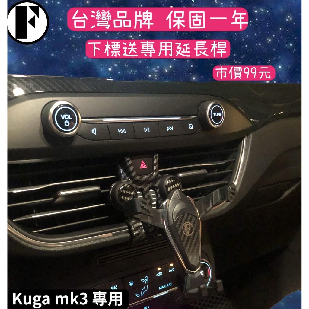 (全新第二代) KUGA mk3 手機架 KUGA 三代 手機架 focus mk4 手機架  Ford kuga