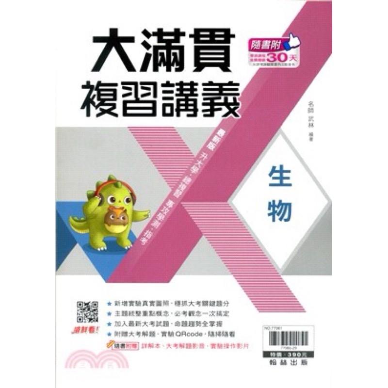 指考生物大滿貫/高中生物複習講義 可議可議可議!