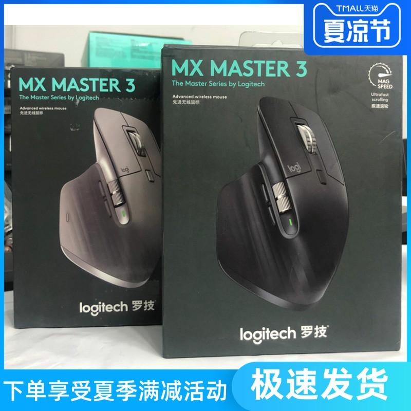 羅技MX MASTER 3 2S MX keys Craft 大師無線鼠標雙模式跨屏下標當天發