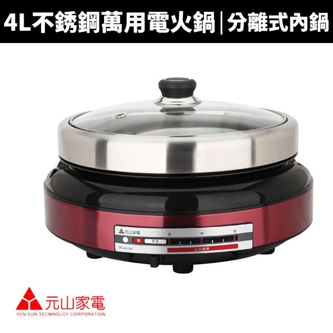 【元山牌】4L分離式不銹鋼萬用電火鍋(YS-5412IC)