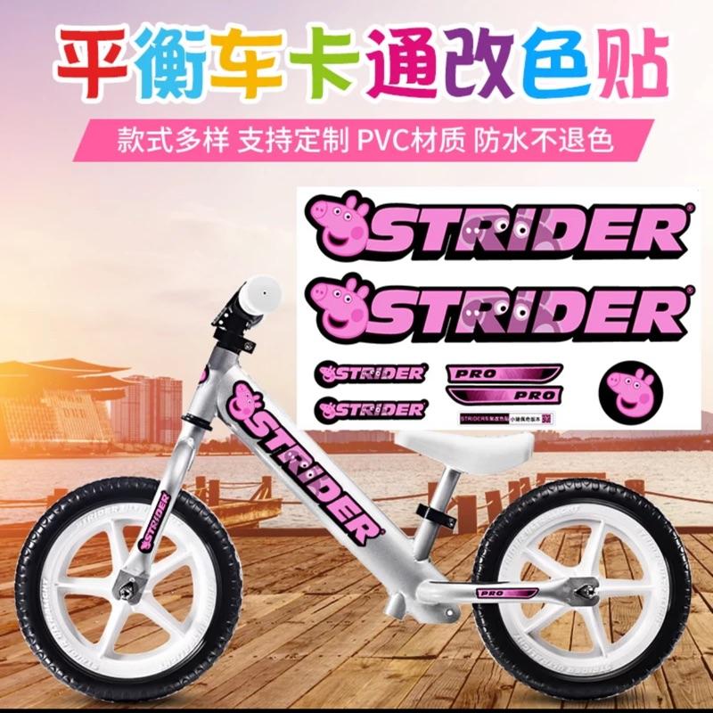 Strider Pro字型換色貼