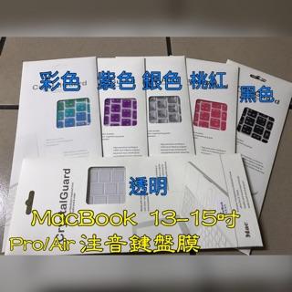 APPLE Macbook Pro/ Air13~15吋鍵盤膜 買二送一 透明、彩色、桃紅、紫色、黑色 注音鍵盤膜! 桃園市