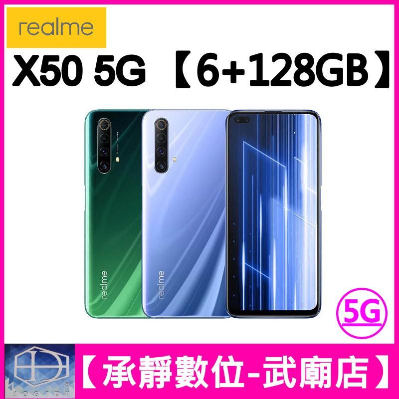 全新 Realme X50 5G【6+128GB】台灣公司貨 可二手機貼換 可申辦無卡分期 歡迎詢問【承靜數位-武廟店】