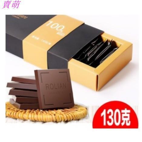 【賣萌】    好吃不貴超級零巧克力100%無蔗糖 休閑零食品低糖 純可可脂黑巧克力