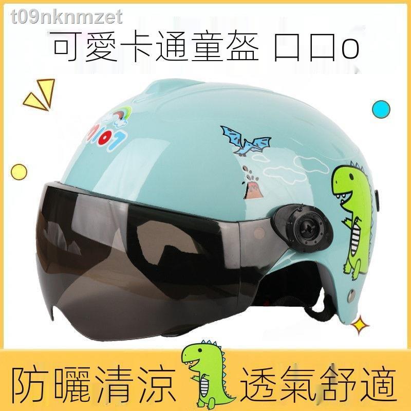 【爆款現貨】₪♨orz兒童頭盔灰男女小孩卡通夏季安全帽輕便四季通用哈雷半盔