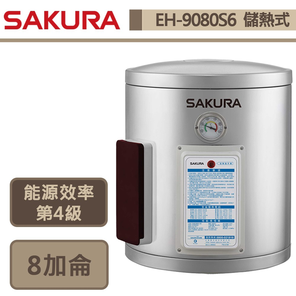 櫻花牌-EH9080S6-8加侖儲熱式電熱水器-部分地區含基本安裝