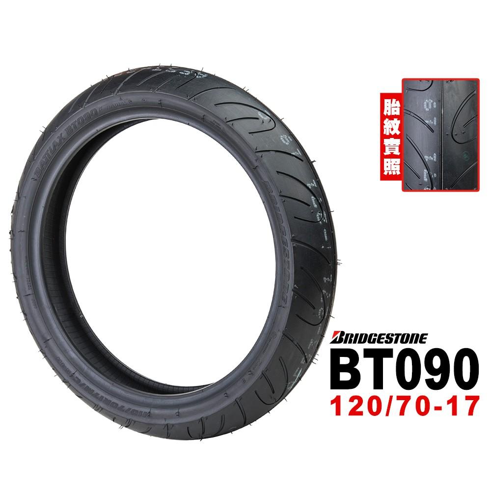 BRIDGESTONE 普利司通輪胎 BT090 120/70-17